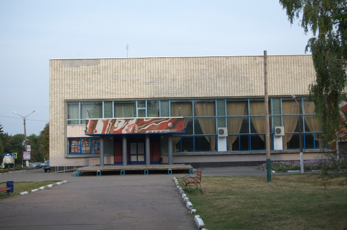 Cultural center in Kaharlyk.